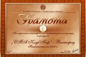 Diploma from BHRA Spa Club Bor